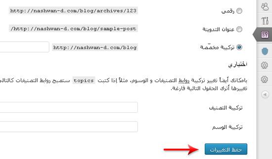 wordpress-permalink-options-form