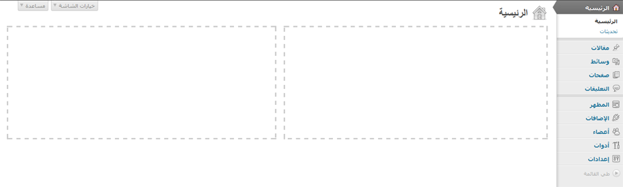remove dashboard widgets 02