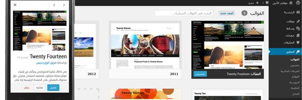 wordpress_3_8_refined_theme_management