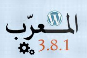 arabic wordpress 3 8 1
