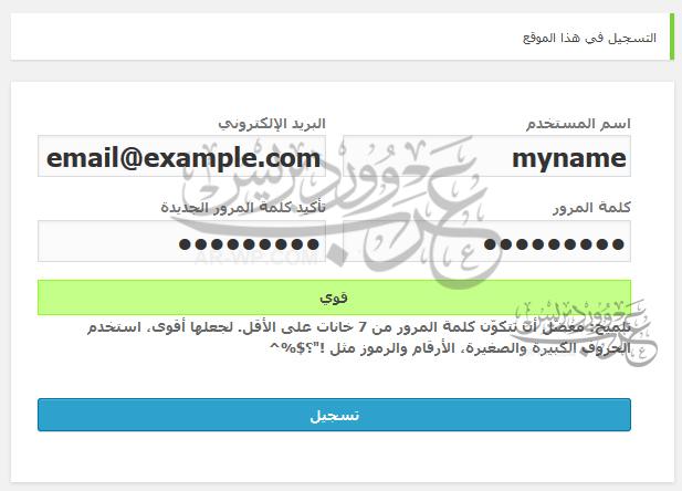 add password field registration form 001