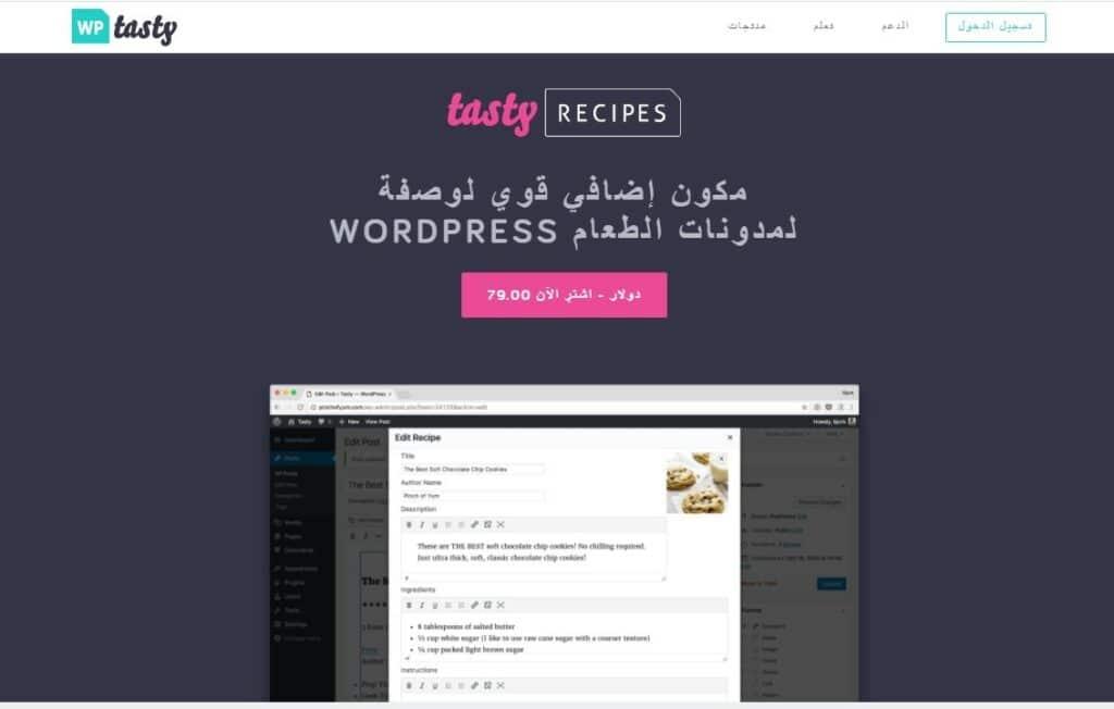 9 – إضافة Tasty Recipes إضافات لمدونات الطبخ