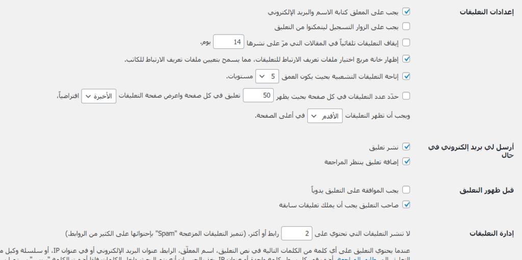 إدارة التعليقات في وورد بريس من لوحة التحكم