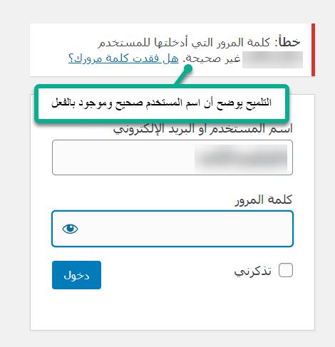 تلميحات تسجيل الدخول إلى ووردبريس