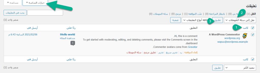 حذف التعليقات الموجودة سابقًا