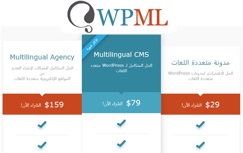 خطط أسعار WPML