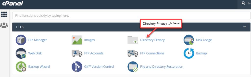 من قسم Files اختر Directory Privacy