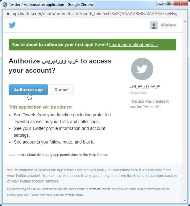 24 اضغط Authorize App