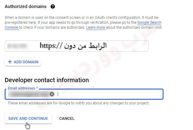 إضافة رابط الموقع إلى Gmail API بدون https وإضافة معلومات المطور