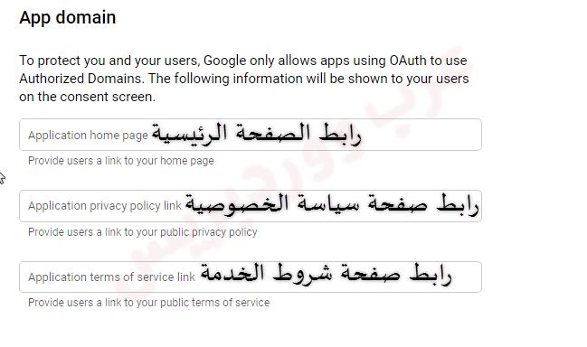 إضافة رابط الموقع وصفحة سياسة الخصوصية وصفحة شروط الخدمة لgmail api