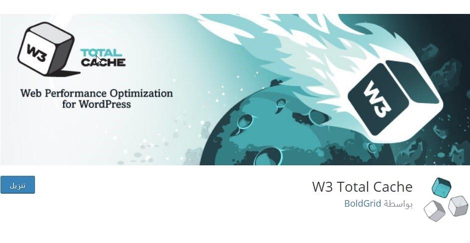 إضافة W3 Total Cache