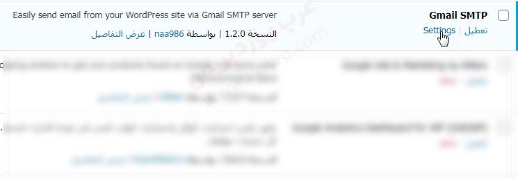إعدادات Gmail SMTP
