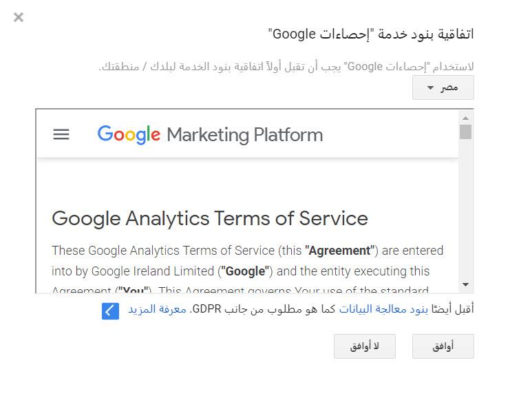 اتفاقية استخدام تحليلات جوجل