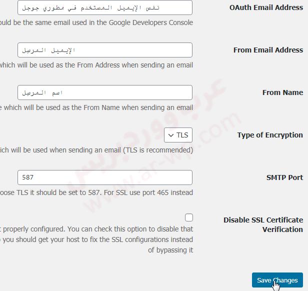 اختيارات إضافة SMTP