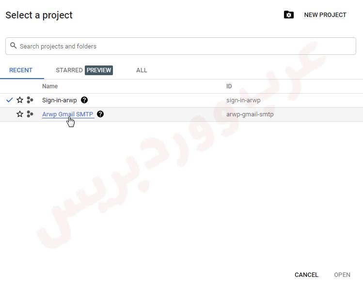 اختيار مشروع Gmail SMTP من مطوري جوجل