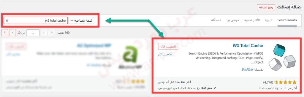 البحث عن إضافة w3 total cache