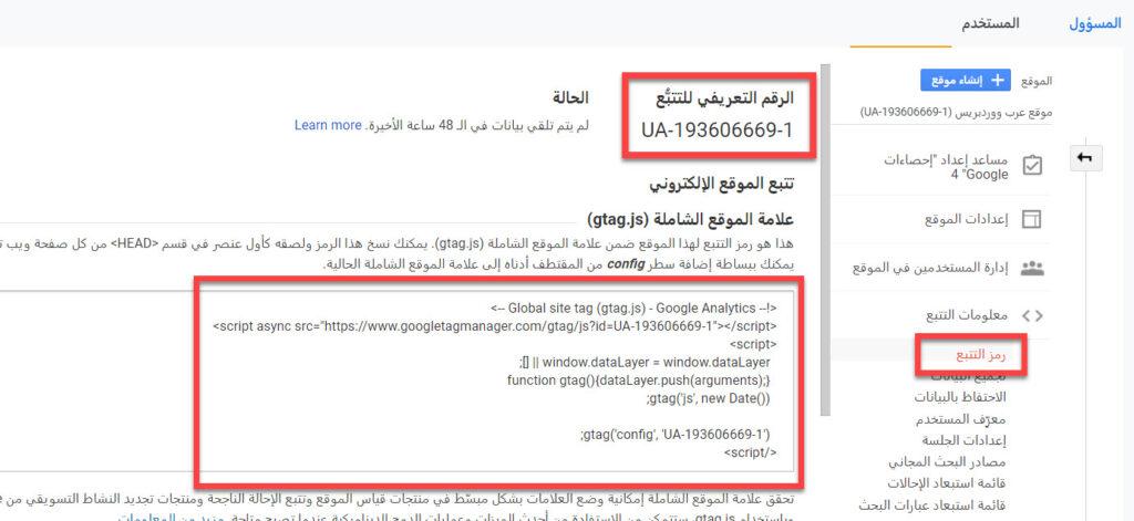 الرقم التعريفي للتتبع جوجل اناليتكس