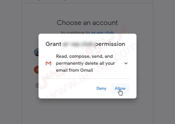 الموافقة على ربط تطبيق Gmail API و Gmail SMTP