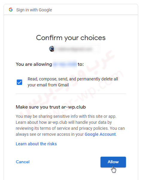 الموافقة مرة أخرى على ربط تطبيق Gmail API و Gmail SMTP