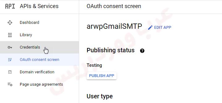 انتهيت من إنشاء التطبيق على Gmail API - اختر Credentials