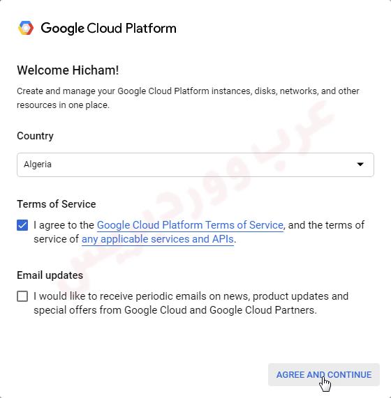 انشاء حساب على موقع مطوري جوجل - اختيار الدولة والموافقة على شروط الاستخداك