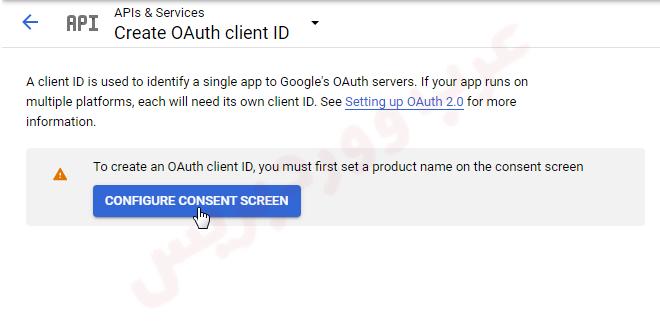 بروتوكول oAuth - وصفحة Consent screen في Gmail API