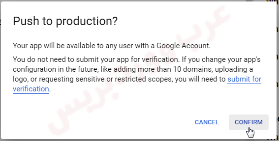 تأكيد نشر تطبيق Gmail Api