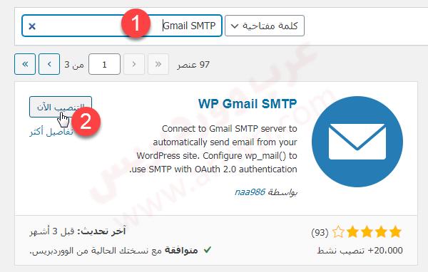 تثبيت إضافة Wp Gmail SMTP