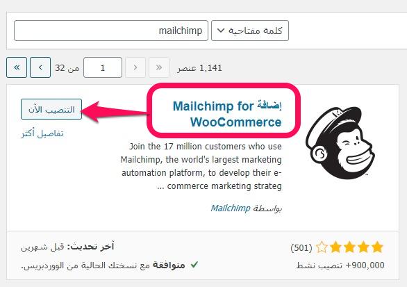 تثبيت-إضافة-mailchim-for-woocommerce-للمتاجر-الإلكترونية