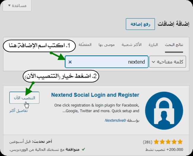 تثبيت إضافة nextend social login