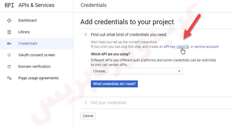 تجاوز خطوات كثيرة عند انشاء معرفات واختيار client ID