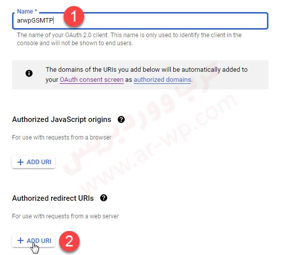تسمية المشروع على GMAIL API