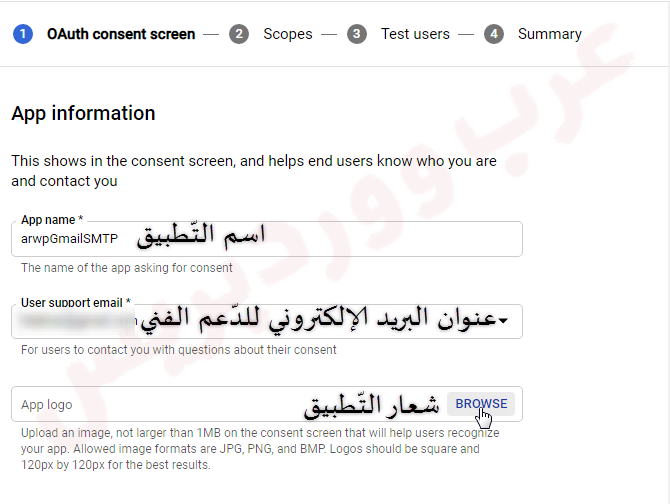 تعديل معلومات تطبيق Gmail API ورفع شعار الموقع