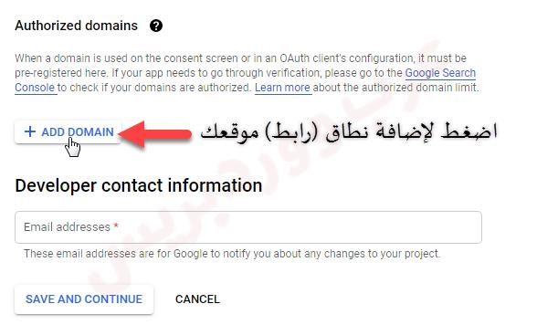 تفعيل الدومين على Gmail Api