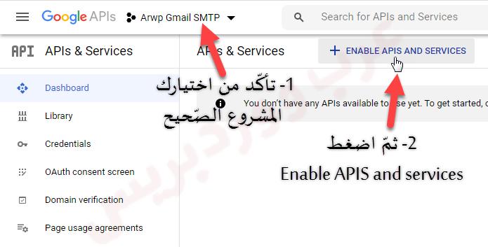 تفعيل خيار Enable APIS and services على مشروع api في مطوري جوجل