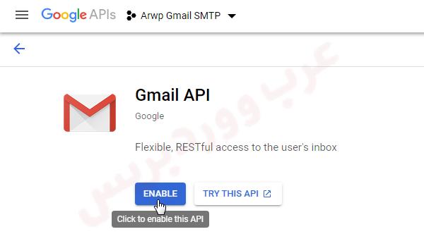تفعيل Gmail API