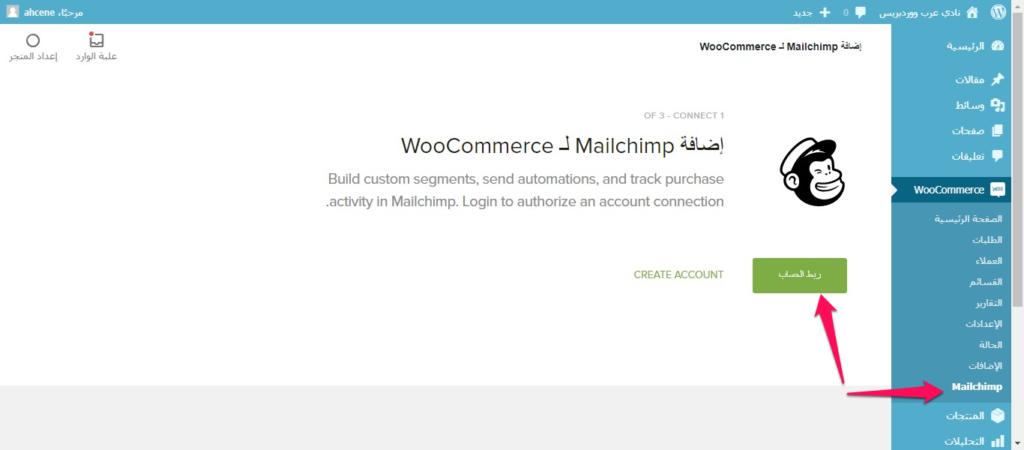 ربط-إضافة-mailchimp-للووكومرس-بحسابك-على-موقع-مايل-شايمب