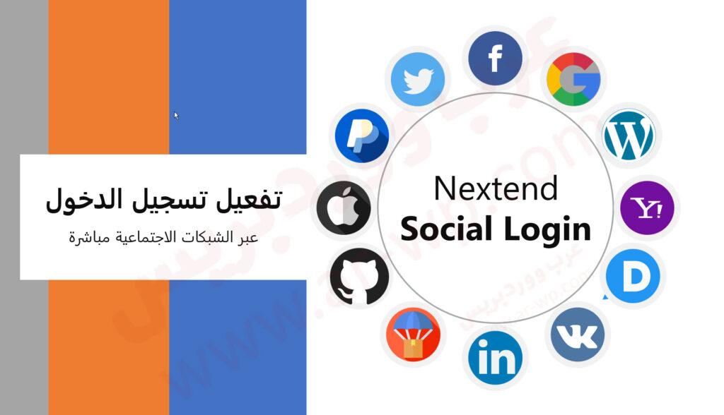 شرح إضافة Nextend Social Login لتفعيل تسجيل الدخول لمواقع الووردبريس باستخدام الشبكات الإجتماعية