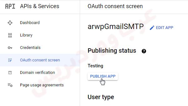 نشر تطبيق Gmail Api