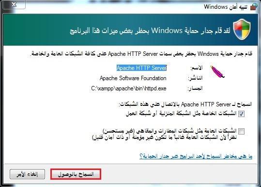 12 تظهر أثناء عملية التنصيب رسالة تنبيه أمان برنامج XAMPP