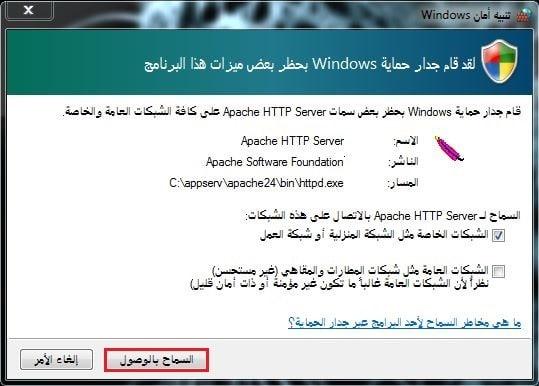 12 رسالة تنبيه أمان من Windows برنامج AppServ