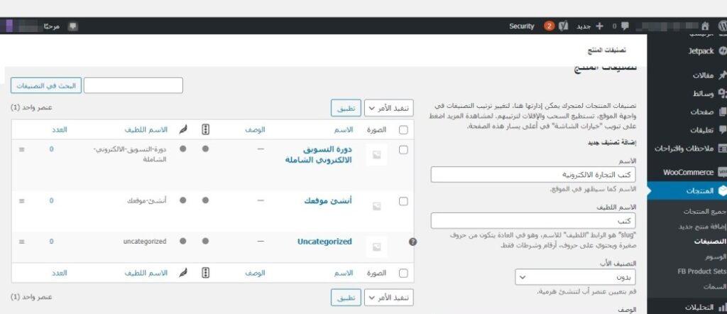 13 التصنيفات إنشاء متجر على ووكومرس