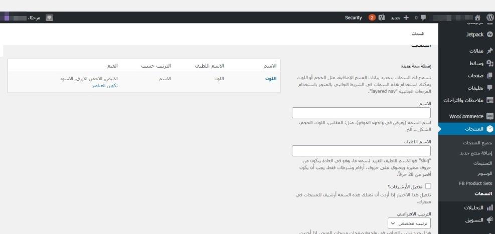 14 السمات إنشاء متجر على ووكومرس