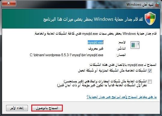 14 رسالة تنبيه أمان أو أكثر من Windows برنامج BITNAMI WORDPRESS STACK