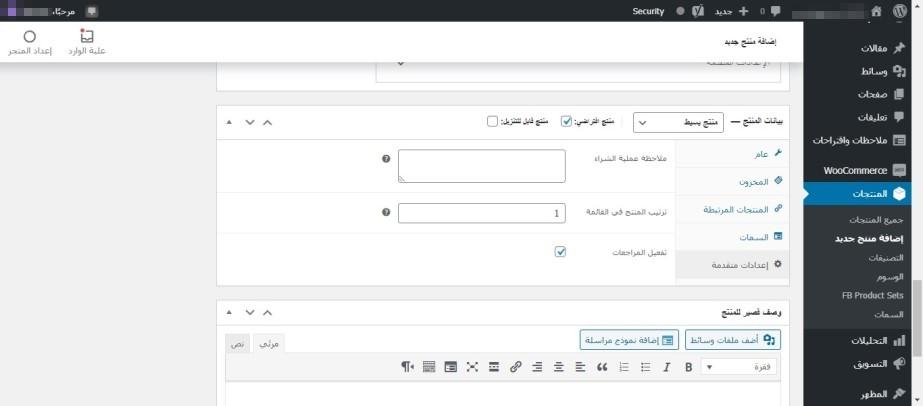 17 التعديل على بيانات الصفحة إنشاء متجر على ووكومرس