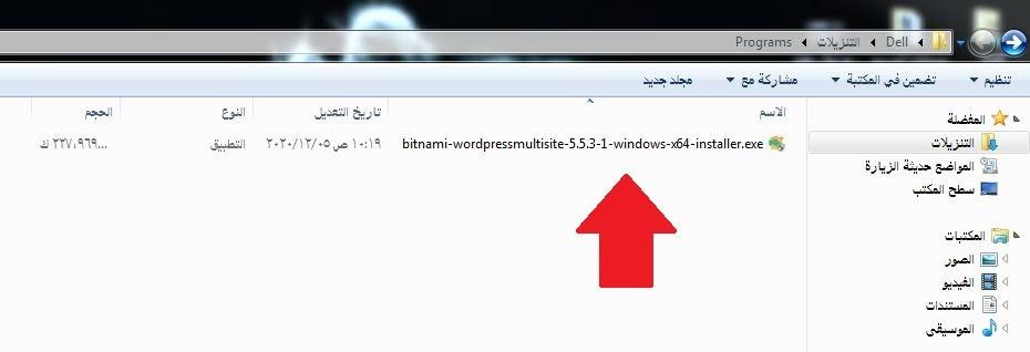 2 بتشغيل ملف التثبيت برنامج BITNAMI WORDPRESS MULTISITE