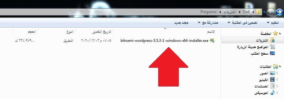 2 بتشغيل ملف التنصيب برنامج BITNAMI WORDPRESS STACK