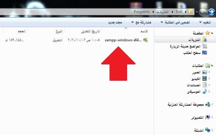 2 ملف التنصيب الذي حملناه من الموقع برنامج XAMPP