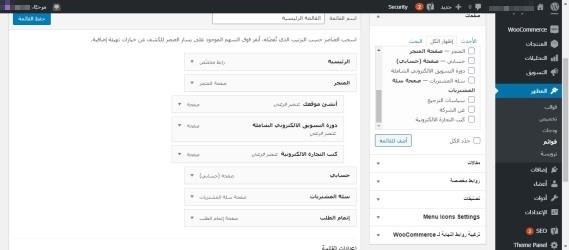 23 الصفحة الرئيسية إنشاء متجر على ووكومرس