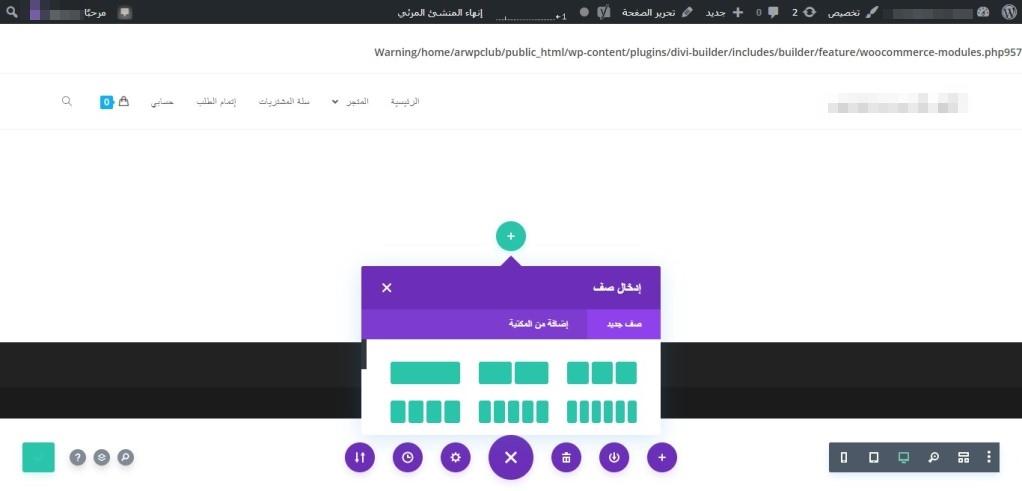 27 بناء الصفحة الرئيسية إنشاء متجر على ووكومرس